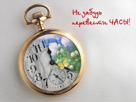 """Перевод часов на """"зимнее время"""""""